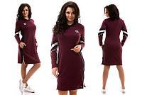 Красивое спортивное платье большого размера из французского трикотажа