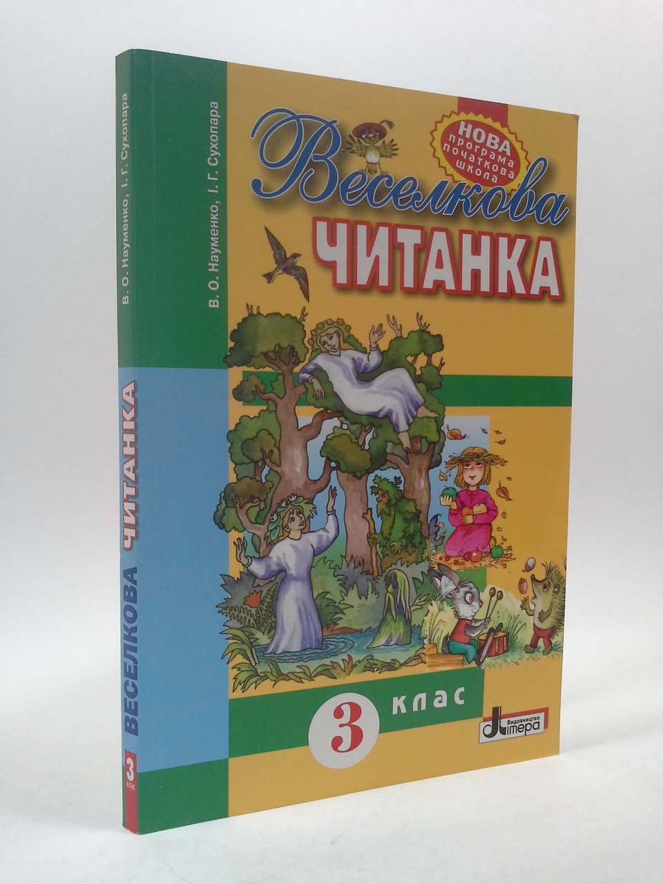 Літера ЛТД Хрестоматія Читанка 3 клас Веселкова читанка Науменко