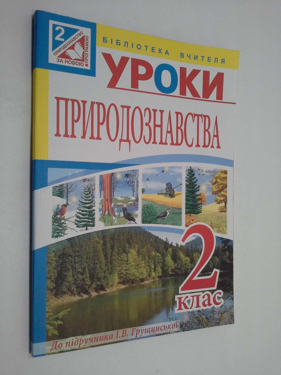 Богдан Посібник для вчителя Уроки природознавства 2 клас Будна До Грущинської