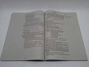 Богдан Посібник для вчителя Уроки природознавства 2 клас Будна До Грущинської, фото 2