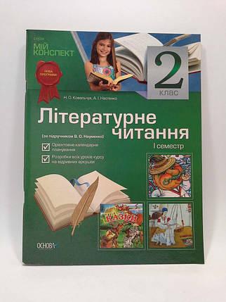 2 клас Основа Мій конспект Розробки уроків Літературне читання 2 клас до Науменко І семестр Ковальчук, фото 2