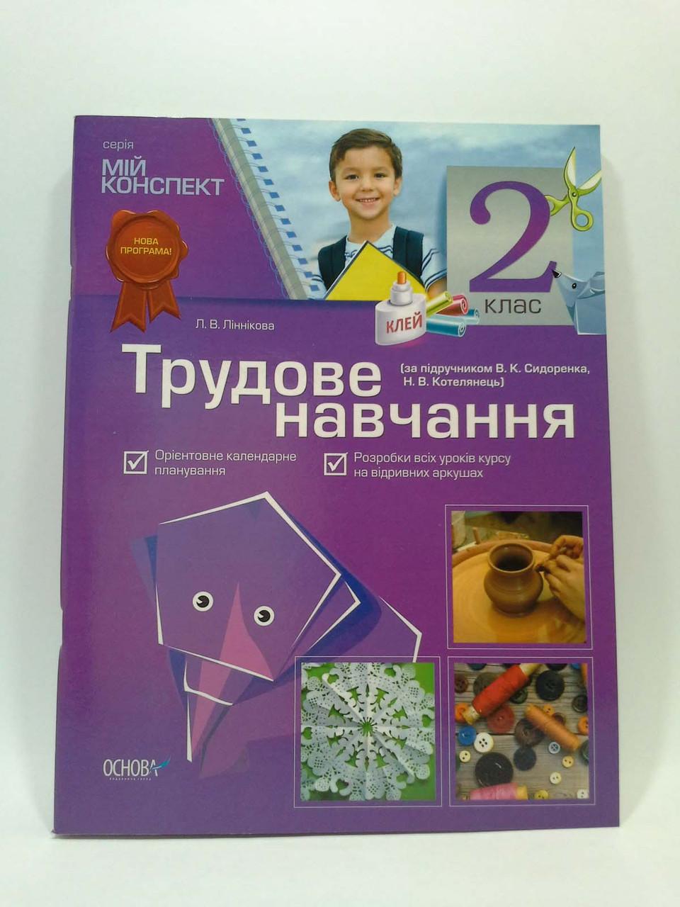 2 клас Основа Мій конспект Розробки уроків Трудове навчання 2 клас до Сидоренко Ліннікова