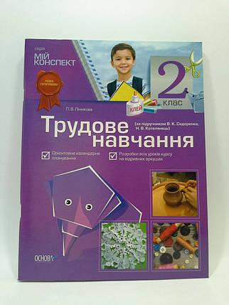 2 клас Основа Мій конспект Розробки уроків Трудове навчання 2 клас до Сидоренко Ліннікова, фото 2