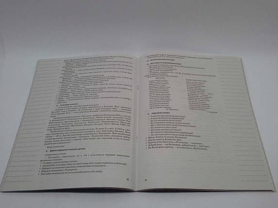 2 клас Основа Мій конспект Розробки уроків Трудове навчання 2 клас до Веремійчик Ліннікова, фото 2