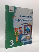 3 клас Інформатика Сходинки до інформатики Корнієнко Ранок