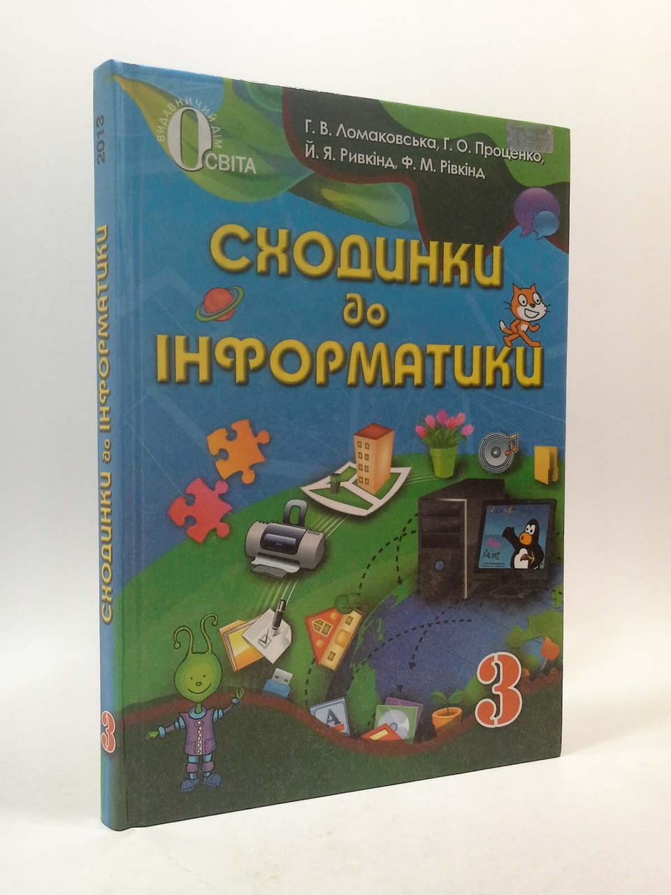 Підруник Інформатика 3 клас Сходинки до інформатики Ломаковська Освіта