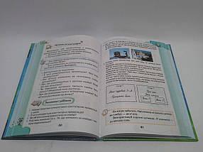 Підруник Інформатика 3 клас Сходинки до інформатики Ломаковська Освіта, фото 2