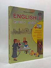 3 клас Англійська мова Карпюк Лібра