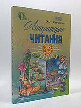 Підручник Літературне читання 3 клас Савченко Освіта