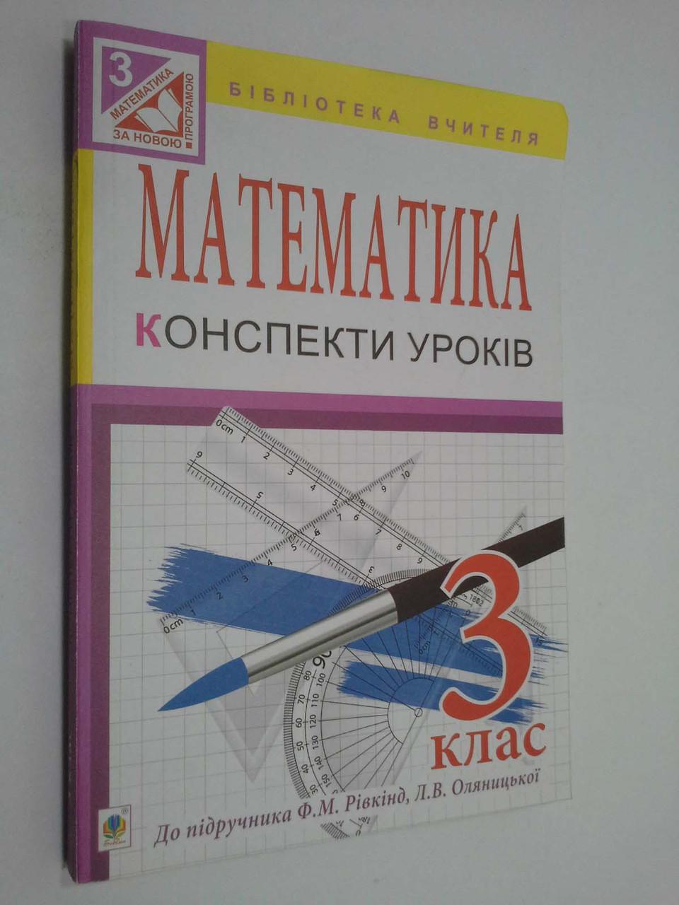 3 клас Богдан Математика 3 клас до Рівкінд