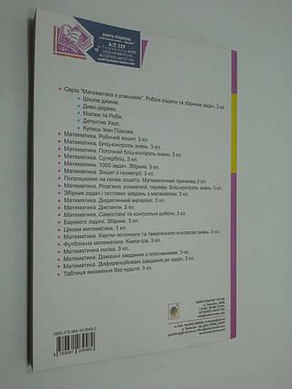 3 клас Богдан Математика 3 клас до Рівкінд, фото 2