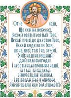 """Схема для вышивки бисером """"Молитва Отче наш"""" укр."""
