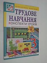 3 клас Богдан Трудове навчання 3 клас до Веремійчик
