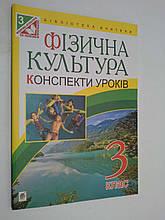 3 клас Богдан Фізична культура 003 кл