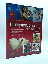 3 клас Основа Мій конспект Розробки уроків Літературне читання 3 клас до Савченко І семестр Ковальчук