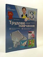 3 клас Основа Мій конспект Розробки уроків Трудове навчання 3 клас до Веремійчик Толмачова