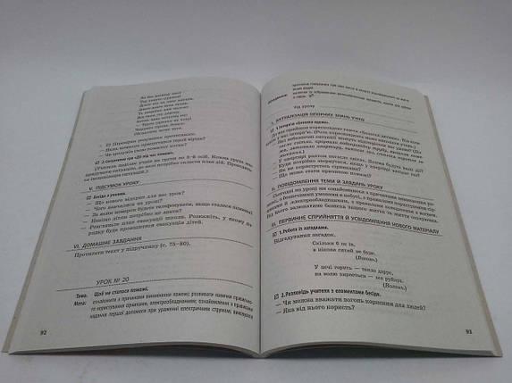 003 кл НП Ранок РУ Основи здоровя 003 кл (до Гнатюк) Розробки уроків Грецьких, фото 2