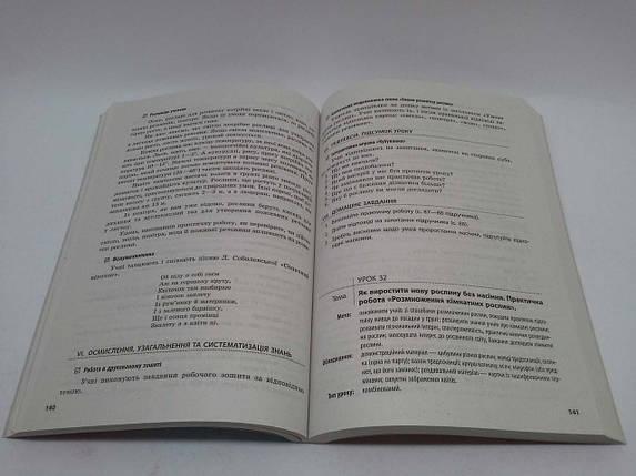 3 клас Ранок Природознавство 3 клас до Гільберг +CD Розробки уроків Марінюк, фото 2