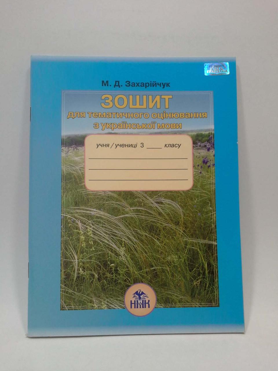Українська мова 3 клас Робочий зошит Для тематичного оцінювання Захарійчук Грамота