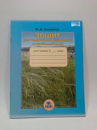 Українська мова 3 клас Робочий зошит Для тематичного оцінювання Захарійчук Грамота, фото 2