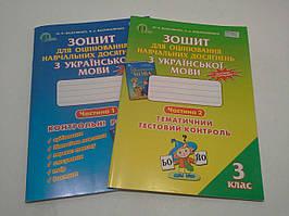 Для оцінювання навчальних досягнень українська мова 3 клас Вашуленко Освіта 1+1
