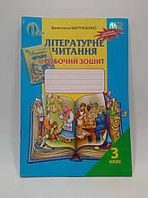 Робочий зошит Літературне читання 3 клас Мартиненко Освіта
