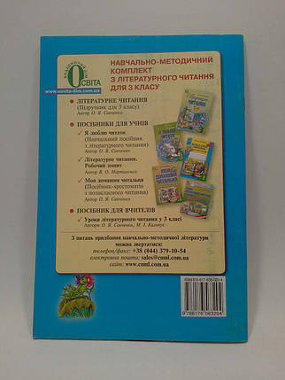 Робочий зошит Літературне читання 3 клас Мартиненко Освіта, фото 2