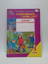 У світі рідного слова Українська мова 3 клас Вашуленко Освіта