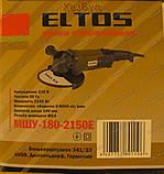 Болгарка ELTOS МШУ-180-2150Е, фото 10