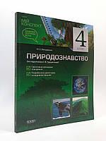 4 клас Основа Мій конспект Розробки уроків Природознавство 4 клас до Грущинська Володарська