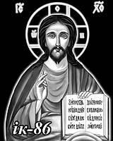 Ісус Вседержительік-86
