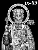 Святий Володимир ік-85