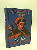 Богдан Хмельницький Барабаш Книжковий клуб
