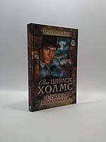 Книжковий клуб Конан Дойл Собака Баскервилей