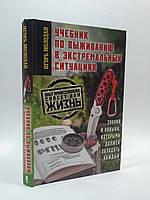 ККлуб Учебник по выживанию в экстремальных ситуациях
