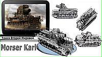 Танк  Morser Karl