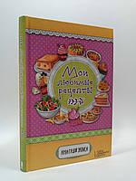 Кулинар ККлуб Мои любимые рецепты Книга для записи