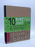 Doodltbook Дудлбук УКР 10 простих кроків до мистецтва візуалізації світлий