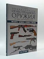 ОружиеКнижковий клуб Енц огнестрельного оружия Пистолеты автоматы пулеметы винтовки Более 300 видов От 1914