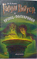 """Книга Для чтения """"Гарри Поттер и принц-полукровка"""" Дж.К. Ролинг 68233 Росмэн Россия"""