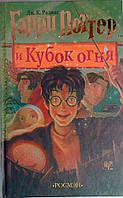 """Книги Для чтения """"Гарри Поттер и кубок огня""""  Дж.К. Ролинг 68231 Росмэн Россия"""