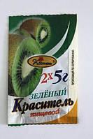 Краситель сухой Украса 5 г. Зеленый