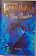 """Книга Для чтения """"Гарри Поттер и орден Феникса"""" Дж.К. Ролинг 68232 Росмэн Россия"""