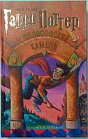 """Книга Для чтения """"Гарри Поттер и философский камень"""" Дж.К. Ролинг 68236 Росмэн Россия"""