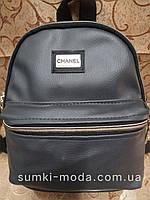 Рюкзак женская Сhanel экокожи маленький городской спортивный стеганая стильный только оптом