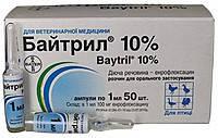 Байтрил 10% (Байтріл, Baytril) 1мл. №50 (цена за 50 ампул)