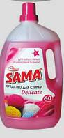 Средство для стирки Sama для деликатных тканей 3 л