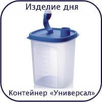 Контейнер Универсал 1л синий для хранения и транспортировки напитков.