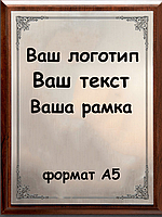 Плакетка наградная А5