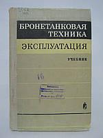 Павлов В. П., Рымаренко А. Г. и др. Бронетанковая техника. Эксплуатация бронетанковой и автотракторной техники